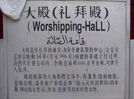 Prasasti masjid Niu Jie, berdiri 996 M