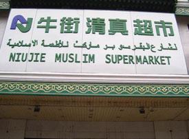 Niu Jie Muslim Supermarket