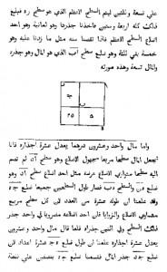 Salah satu halaman di Kitab Al-Khawarizmi.